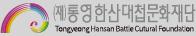 통영한산대첩문화재단
